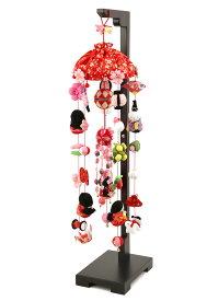 つるし雛 雛人形 特選 ひな人形 つるし飾り 吊るし雛 吊るし飾り さげもん 華まりびな 中 台付 h273-sb-tr-f001s おしゃれ かわいい 人形屋ホンポ
