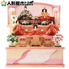 雛人形 三段 雛 名匠・逸品飾り 雅 ピンク塗 h263-sb-miyabi 雛 人形 三段飾り 五人飾り おしゃれ かわいい ひな人形 お雛様 インテリア