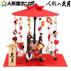 【早割】雛人形 特選 久月 ひな人形 雛 つるし雛 つるし飾り 傘福 (大) 赤 【2021年度新作】 h293-kcp-si-28-2 おしゃれ かわいい 人形屋ホンポ ひな祭