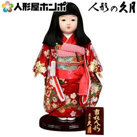 雛人形 久月 ひな人形 雛 市松人形 友禅 【2020年度新作】 h023-k-k1016g-18 D-81