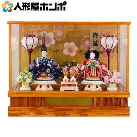 雛人形 コンパクト ケース飾り ゆうか 淡茶 2005 26062 h263-ts-yuuka-b 雛 人形 ケース飾り コンパクト 親王飾り ケース かわいい ひな人形 小さい お雛様 おしゃれ インテリア