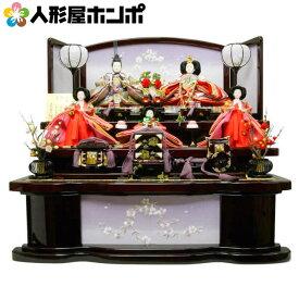 【早割】雛人形 三段 御雛 h243-sz-22-173 雛 人形 三段飾り 五人飾り おしゃれ かわいい ひな人形 お雛様 インテリア ひな祭