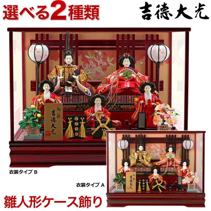 雛人形 吉徳 ひな人形 小さい コンパクト 雛 ケース飾り 五人飾り オルゴール付 【2019年度