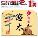 五月人形 鯉のぼり用 名前 札 立札 鯉のぼり 金太郎 コンパクト おしゃれ 木製 【同時購入特典】 5n-3 久月 吉徳など…