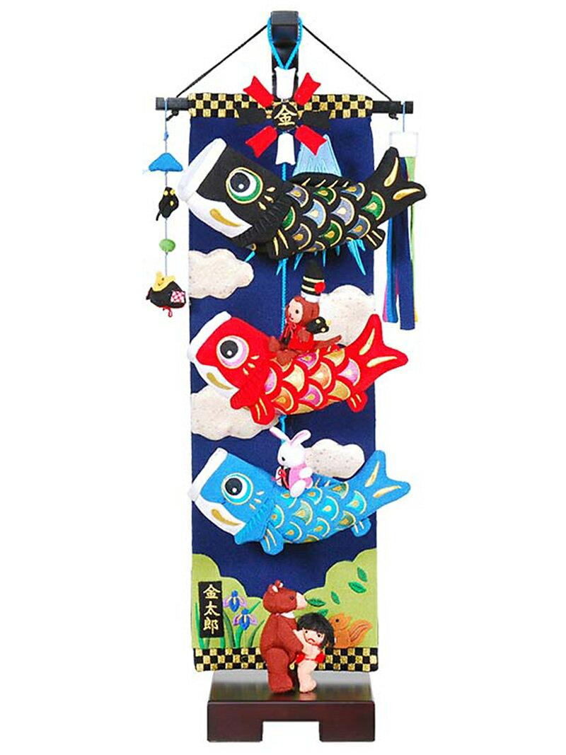 五月人形 こいのぼり 室内用 大相撲 金太郎鯉のぼり 小 飾り台セットh285-sb-tr-suno-s 人形屋ホンポ