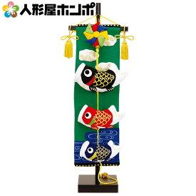 五月人形 こいのぼり 室内用 室内飾り 鯉飾り 雲 飾り台付 【2020年度新作】 h025-fz-5630-57-008