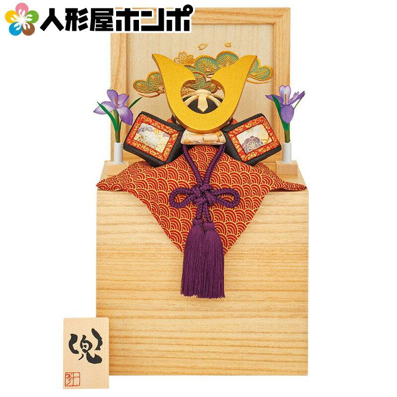 五月人形 収納 一秀 兜飾り 木目込人形飾り 兜収納飾り h305-im-015