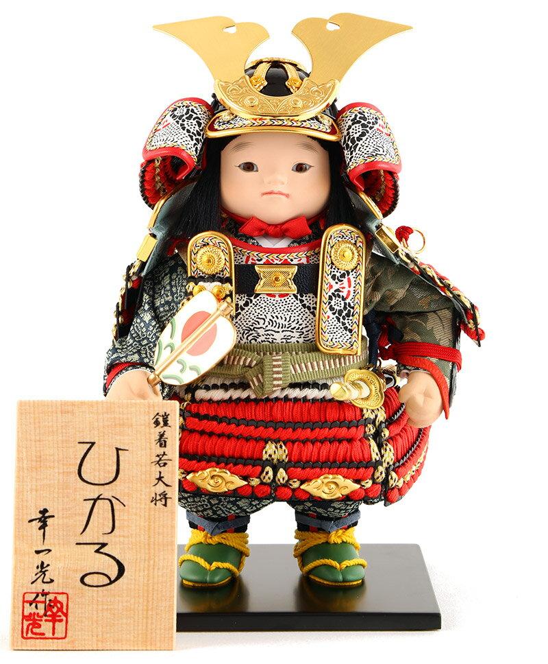 五月人形 幸一光 子供大将飾り 武者人形 人形単品 鎧着若大将 ひかる 赤糸縅 【2018年度新作】 h305-mi-hikaru 人形屋ホンポ