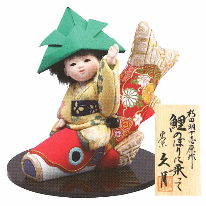 五月人形 久月 平飾り 木目込人形飾り 浮世人形 杉田明十志原作 鯉のぼりに乗って 【2018年度新作】 h305-k-s-3 K-145 人形屋ホンポ