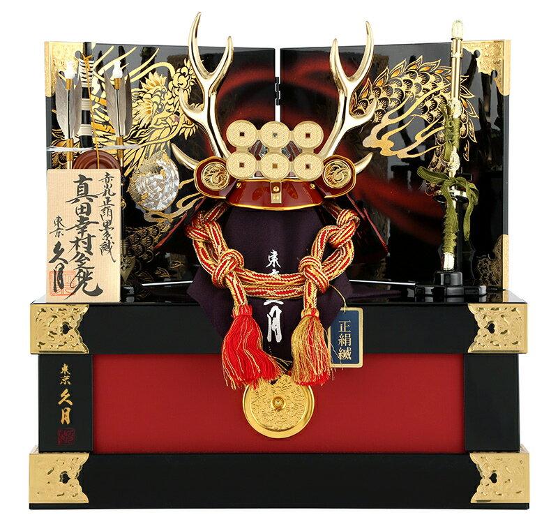 五月人形 兜 収納 飾り 真田幸村 h285-kcp-1056nr 【2018年度新作】