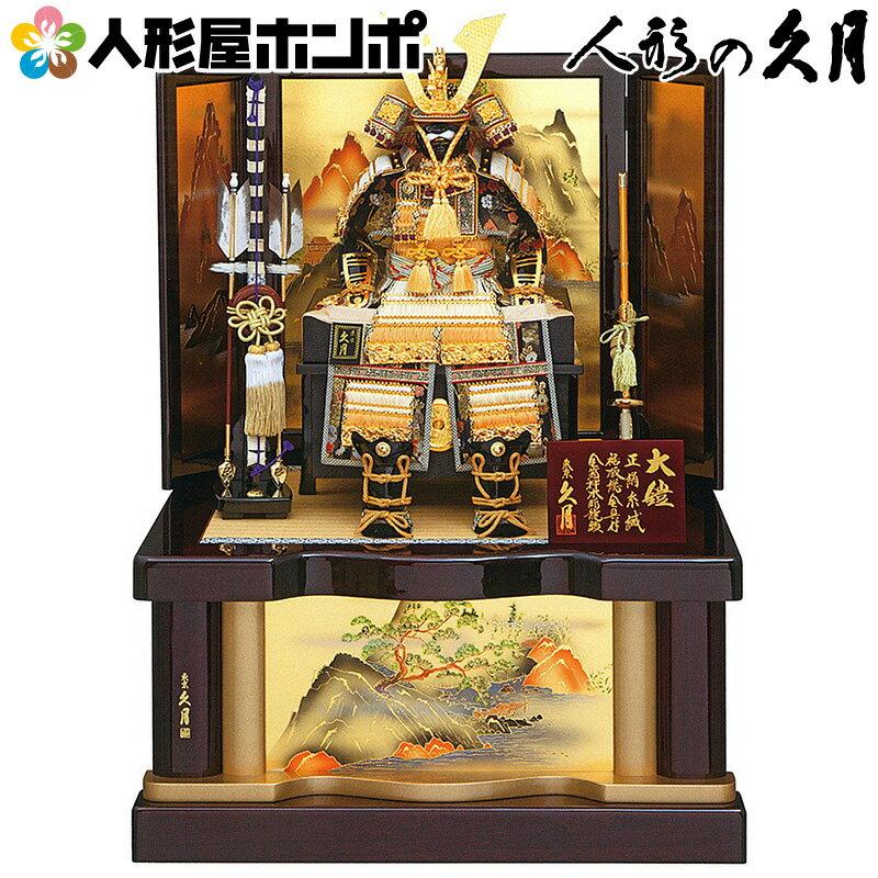 五月人形 収納 久月 鎧飾り 8号 鎧収納飾り h305-k-21108 K-106