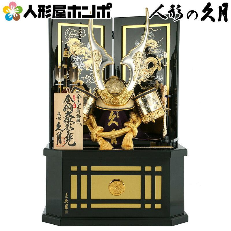 五月人形 収納 久月 兜飾り 着用 金銅大鍬形之兜 兜収納飾り h285-kcp-1436 【sr10tms】