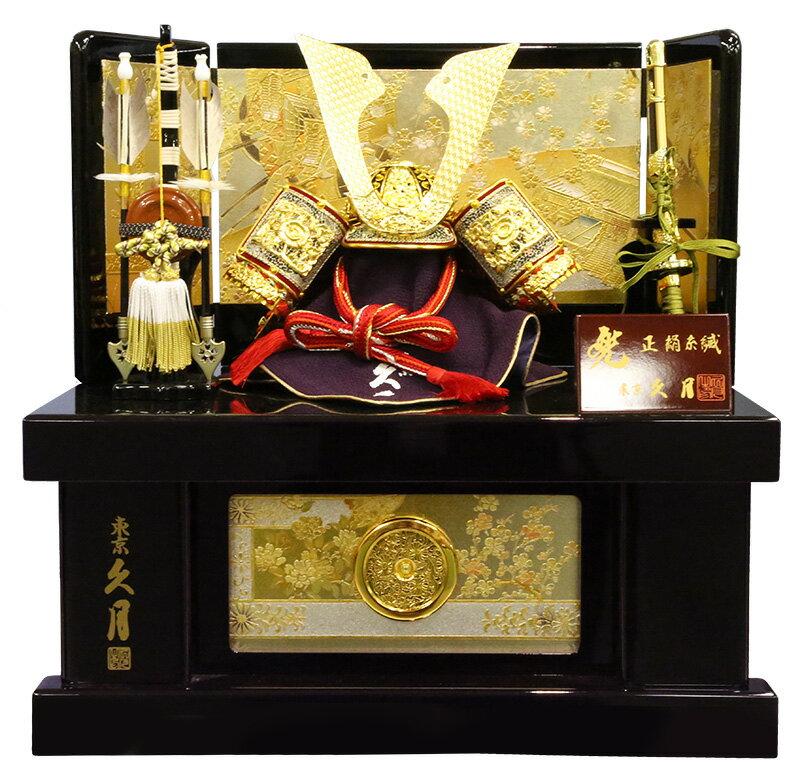 五月人形 収納飾り 久月 兜飾り 正絹赤糸縅 8号 兜収納飾り h305-k-11218
