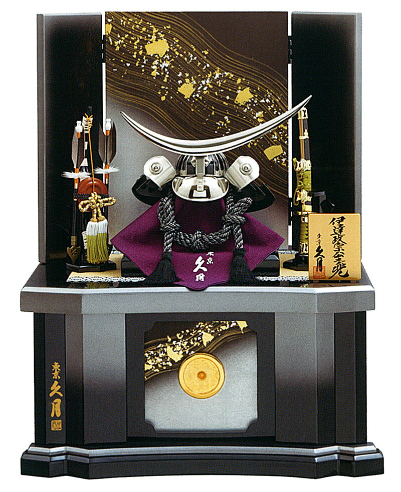 五月人形 収納 伊達政宗 久月 兜飾り 12号 戦国武将シリーズ 兜収納飾り h305-k-61008 K-111 人形屋ホンポ