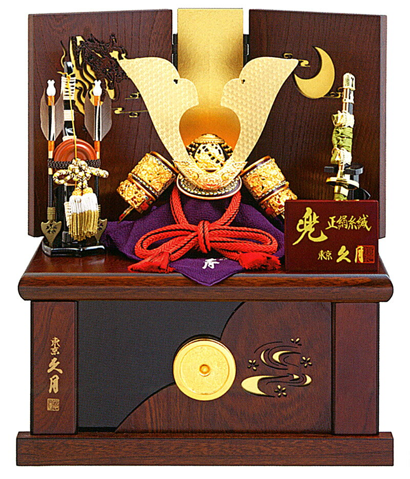 久月 五月人形 収納飾り 兜飾り 正絹茜糸縅 8号 兜収納飾り h305-k-11208 D-57
