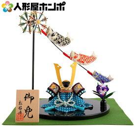 五月人形 コンパクト 兜 モダン 兜 飾り 松好作 コンパクトでおしゃれな鯉付き兜飾り h245-mi-55003-b 人形屋ホンポ こどもの日
