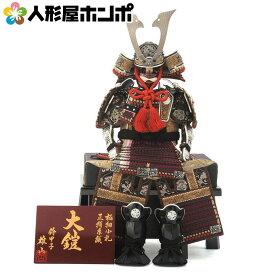五月人形 鎧 飾り 鎧飾り 雄山作 俊 7号 h265-yu-shu0706【2021年度新作鎧飾り】【鎧】 人形屋ホンポ 【先着1名様限定】 こどもの日