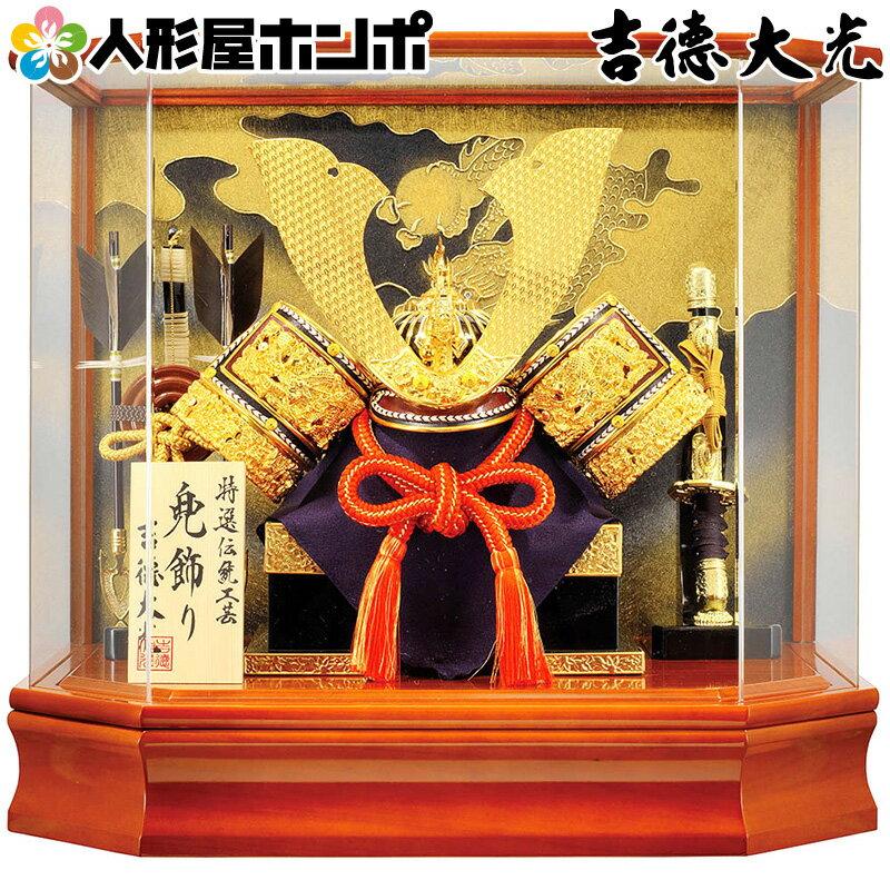 吉徳 五月人形 コンパクト おしゃれ 兜ケース飾り 兜12号 【2018新作】 h305-ys-537291