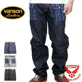 バンソン ポケット切り替え デニム ブッシュパンツ ワーク メンズ 新作2021年モデル VANSON nvbl-2005