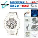 【電池交換チケット配布中 2年保証】BABY-G(ベビージー)CASIO(カシオ)ネオンマリンシリーズ「BGA-170-7B1」アナログ デジタル ホワイト 白色 レディースウォッチ 女性用腕時計 ベ