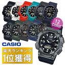 タフソーラー CASIO 選べる12色 アナログ・デジタル 高機能 スポーツ 100M防水 ソーラー 腕時計 カシオ AQ-S810Wシリ…
