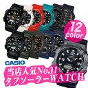 タフソーラー CASIO 選べる12色 アナログ・デジタル 高機能 スポーツ 100M防水 ソーラー 腕時計 カシオ ボーイズサイ…