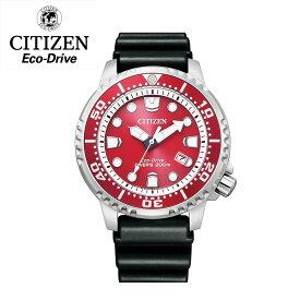 【ラッピング無料!返品OK!】CITIZEN PROMASTER ECO-DRIVE DIVER 200M シチズン プロマスター エコドライブ ダイバー 水鬼 Water demon RED レッド 赤 メンズ 男性用 腕時計 180日パワーリザーブ