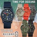 【あす楽◎ラッピング無料】TRIWA メンズ レディース 腕時計 トリワ タイムフォーオーシャンズ OCEAN PLASTIC リサイ…