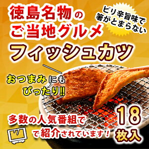特選品 おつまみ 惣菜 フィッシュカツ 18枚 詰合せ 徳島県 小松島 の ソウルフード ピリ辛 カレー風味 の 魚 すり身 を揚げたもので お子様 にも 人気!お中元、御歳暮、手土産等いつでも使え