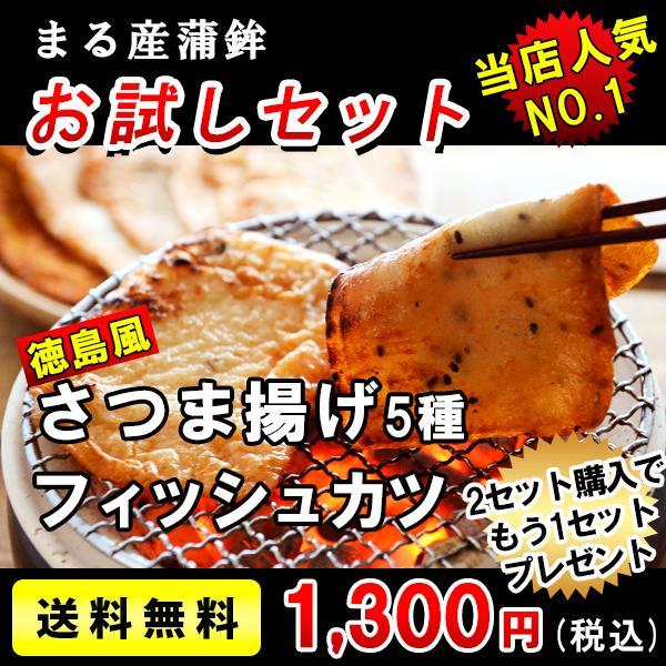 まるさん蒲鉾のフィッシュカツ入り、さつま揚げお試しセット(6種)(練り物 さつま揚げ 揚げ蒲鉾 おつまみ 惣菜 炙り)