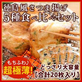 徳島風さつま揚げ 食べ比べセット (5種)20枚入 天ぷら