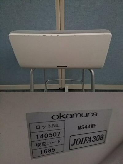 【中古品】okamuraアルトカフェハイチェア