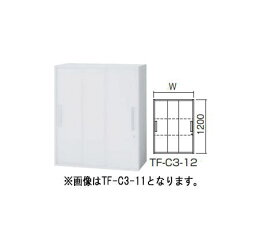 イナバ ラインユニット TFシリーズ スライディングドア(スチール3枚戸)+ベースセット INABA Line Unit 下置き用
