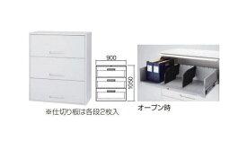 【新品】オフィス家具【壁面収納ユニット】W900×D450×H1100(ベース含む)キャビネット・シェルフ オフィス収納 書類収納