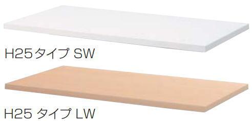 【オプションパーツ】天板 INABA Line Unit TF 壁面収納ユニット用☆メラミン化粧板【W800×D410×H25】