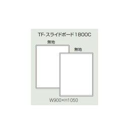 INABA【オプションパーツ】スライドボード(H1050タイプ用) Line Unit TF 壁面収納ユニット用 無地+無地