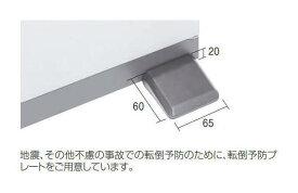 【オプションパーツ】転倒予防プレートINABA Line Unit TF 壁面収納ユニット用D400対応 2個入り