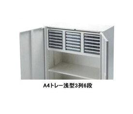【オプションパーツ】庫内収納トレイINABA Line Unit TF 壁面収納ユニット用