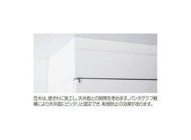 笠木【オプションパーツ】H170-210mmINABA Line Unit TF 壁面収納ユニット用 W900×D450対応
