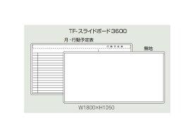 Line Unit TF【オプションパーツ】スライドボード(H1050タイプ用) INABA壁面収納ユニット用 月・行動予定+無地
