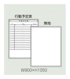 スライドボード(H1050タイプ用) 【オプションパーツ】INABALine Unit TF 壁面収納ユニット用 行動予定+無地