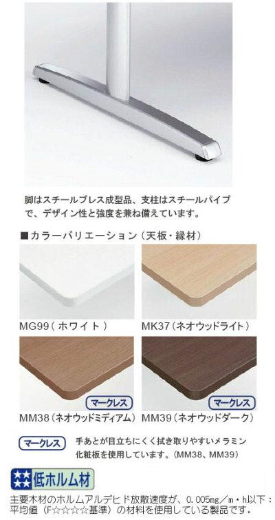 岡村製作所750角テーブル