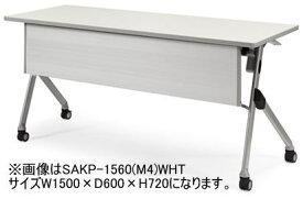 アイコ SAKPテーブル 会議用テーブル 棚なし パネル付きタイプ W1200×D600