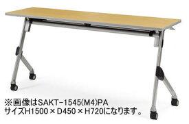 アイコ SAKTテーブル 会議用テーブル 棚付き パネルなしタイプ W1200×D450