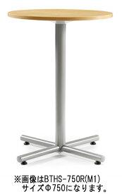 アイコ BTHSテーブル 会議用テーブル シルバー塗装 ハイテーブルH1040mmタイプ Φ900