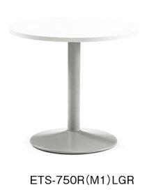 アイコ ETSテーブル 会議用テーブル シルバー塗装 H720mmタイプ Φ750