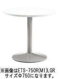 アイコ ETSテーブル 会議用テーブル シルバー塗装 H720mmタイプ Φ900