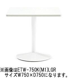 アイコ ETWテーブル 会議用テーブル ホワイト塗装 H720mmタイプ W900×D900