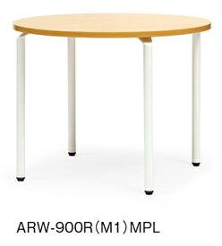 アイコ ARWテーブル 会議用テーブル ホワイト塗装 H700mmタイプ Φ900