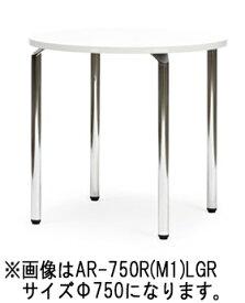 アイコ ARテーブル 会議用テーブル クロームメッキ H700mmタイプ Φ900